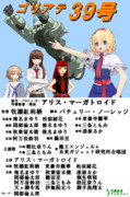 「ゴリアテ39号」広報ポスター