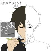 ORK48 デビューシングル『省エネライフ!!』