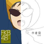 FKB48 デビューシングル『巾着袋』