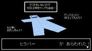 【セラクエNO_072】ヒラバー