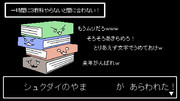 【セラクエNO_074】シュクダイのやま