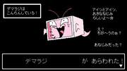 【セラクエNO_075】デマラジ