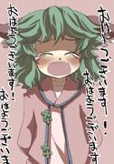 響子ちゃん、挨拶の声が小さいよ、もっと声は張って、もっともっと!