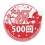 祝・ニコラジ放送500回