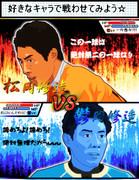 対決熱闘~The Battle of Shuzo~