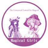 スタンプ制作 魔法少女達の百年祭