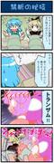 がんばれ小傘さん 661