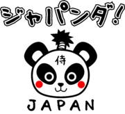 ジャパンダ!