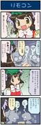 がんばれ小傘さん 662
