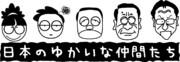 日本のゆかいな仲間達