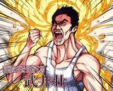 地上最強を目指す男・武井壮