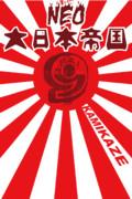 NEO大日本帝国9