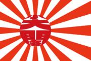 尖閣旭日旗