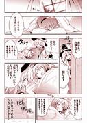 お目覚めクライシスター①