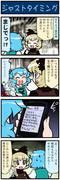 がんばれ小傘さん 666