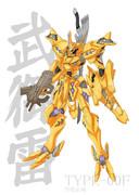 武御雷 TYPE-00F