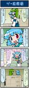 がんばれ小傘さん 667