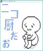 哀愁ショボーン君(´・ω・`) -文字入り(ニコ厨だお)