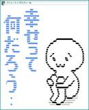 哀愁ショボーン君(´・ω・`) -文字入り(幸せって何だろう)