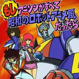もしアニソンがすべて昭和のロボットアニメ風だったら