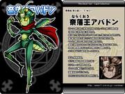 【悪魔娘シリーズ】黙示録編№01 『奈落王アバドン』