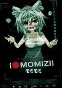 ●MOMIZI/モミモミ