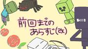 マイクラ実況:前回までのあらすじ(女子力)