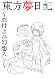 東方夢日記 ~窓付きが幻想入り~(タイトル&ペン入れver)