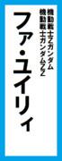 オールスター感謝祭の名前札(ファ・ユイリィver.)改