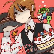 ソラキオさんお誕生日おめでとうございます