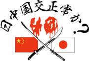 日中国交正常か?