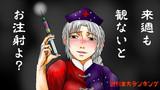 週刊東方ランキングエンドカード応募3『一本いっとく?』