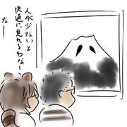 横山大観展行って来ました。