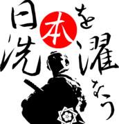 日本を洗濯なう