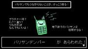 【セラクエNO_077】バリサンデンパー【ニコラジ】