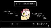【セラクエNO_079】ば~ぶ~