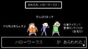 【セラクエNO_080】ハローワークス