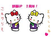 静画UP1周年 ~キティ&ミミィ~