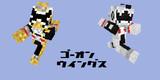 【Minecraftスキン】ゴーオンウイングス