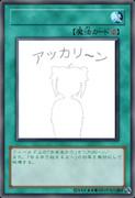 \アッカリ~ン/(カード)