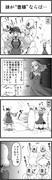 """【東方4コマ】妹が""""豊穣""""ならば…【21】"""