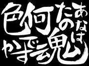 アニメ銀t・・・金魂再開おめでとう!!