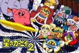 アニメ星のカービィ11周年
