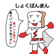 食パンマン「菓子パン・・・テメェ・・・」