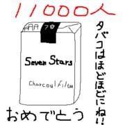 11000人(・ω・`*))