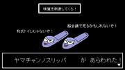 【セラクエNO_081】ヤマチャンノスリッパ