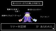 【セラクエNO_082】マナー判定師