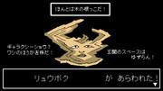 【セラクエNO_083】リュウボク