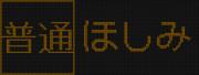北海道旅客鉄道 735系 普通 ほしみ行き LED表示