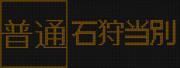 北海道旅客鉄道 735系 普通 石狩当別行き LED 表示